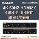 4K HDMI2.0+Audio 4進4出影音矩陣式切換器