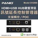 HDMI + USB2.0電腦主機延長管理器 支援 POC單邊供電(型號CK2000)