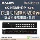 無縫切換+電視牆拼接4進4出 HDMI矩陣影像切換器