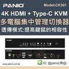 4K 60Hz 3進 1出 Type-C KVM多電腦集中管理器(型號CK301)