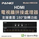 9路輸出電視牆拼接處理+畫面旋轉器(型號HW3330)