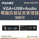 VGA USB KVM Extender 電腦控制訊號延長器200米