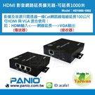 HDMI網線型CAT5E/6影音延伸+分配器100米(型號HD1000-1002)