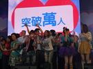 2011 JUST HUG萬人愛擁抱公益嘉年華 ~ 活動規劃執行
