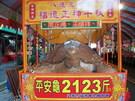 2013八德三元宮-祺龜大典 ~ 活動規劃執行