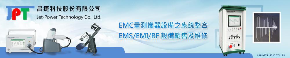EMC 量測儀器設備, 能源之星, LM79, ESD GUN 靜電槍