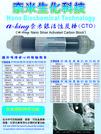 磁波π活水機-AK-01 奈米銀活性碳殺菌