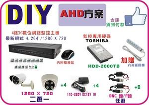 【AHD監視系統+安裝】AHD720P四路高清主機+AHD SONY高清百萬畫數紅外線攝影機*4