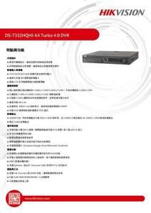 32路TVI Hybrid 網路數位監控錄影主機【SY- DS7332HQHI-K4】