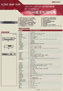 16路TVI Hybrid 網路數位監控錄影主機【SY-DS7216HQHI-K2】
