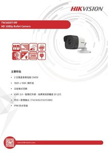 HD-TVI 1080P  HD 高解析百萬畫素紅外線攝影機【SY-TW16D0T-IRF