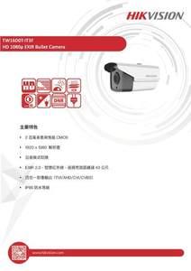 四合一 1080P 紅外線管型攝影機