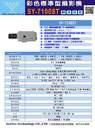 高解析 SONY 標準槍機型攝影機【SY-7100ST】