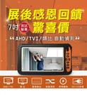 4.3吋 AHD/TVI/CVBS 混合工程寶
