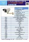 HD-TVI 1080P 高解析戶外型紅外線攝影機