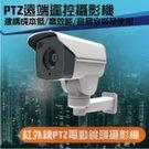 TPZ 遠端電動鏡頭遙控攝影機