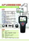 【SY-TFT3512LCD】監視器工程維修專用監視螢幕