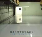 倉庫、廠房地坪 - EPOXY環氧樹脂地板 施工