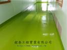 FRP地板-耐酸鹼地坪 流展工程施工