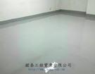 辦公式磁磚地板 翻新成 EPOXY無塵地板工程