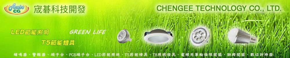 LED燈具, T5節能燈具, 端子台, 蜂鳴器