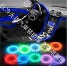 EL冷光線汽車裝飾燈 汽車氛圍燈