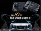 第10代無線感應 鐳射迎賓燈 多種車型圖案可選