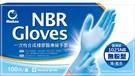 NBR醫療級丁晴手套