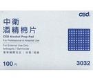 中衛酒精棉片(100入/盒)