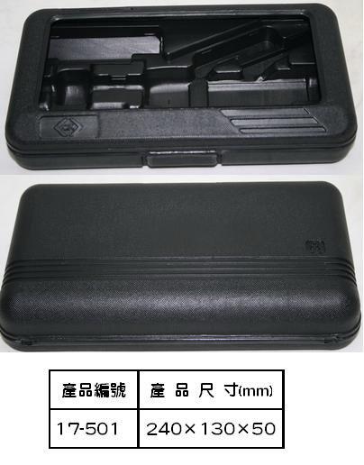 (17-5) 240x130x50 mm