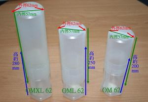 PP旋轉伸縮盒(圓)-OM62系列