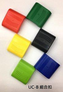 塑膠中空吹氣成型工具箱扣片(ABS UC-B扣片)