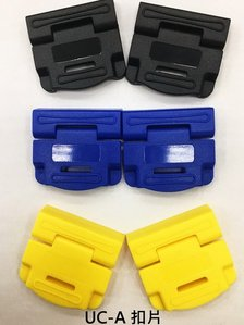 塑膠中空吹氣成型工具箱扣片(ABS UC-A扣片)