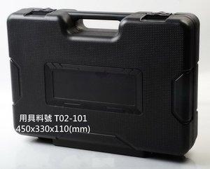 T02-101 450x330x110mm