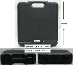 (02-8) 400x350x100(mm)