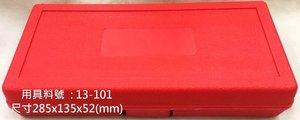 (13-1) 285x135x52 mm.