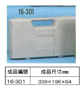 (16-3) 339X196X64 mm