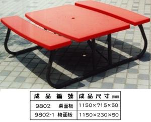 戶外休閒桌椅-A