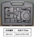 工具箱(98-1開天窗) 320x250x50 mm