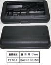 工具箱(17-5開天窗)240130X50mm