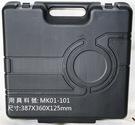 MK01-1 (387x360x125)mm