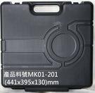 MK01-2 (441x395x130)mm