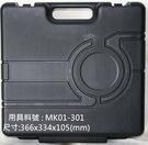 MK01-302 (空) 366X334X105)mm