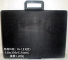 (76-1) 430x320x100 mm