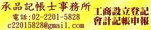 新北市會計記帳,台北市會計記帳,營業稅申報