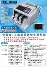 MT-6000台幣銀行專用點驗鈔機