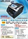 MT-898智慧型(銀行機)五國幣別-點驗鈔機