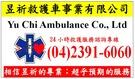 一般型、加護型救護車、緊急轉診、活動救護