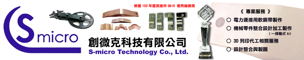 3D列印代工, 機械加工, 3D列印, 製圖
