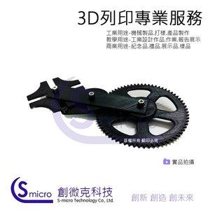 3D列印專業服務-工業用途-機械零件快速打樣